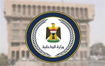 وزارة الداخلية العراقية