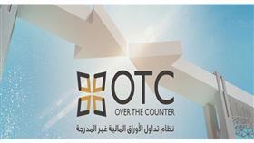 «OTC»: تداول 65.2 مليون سهم بـ 4.8 مليون دينار الأسبوع الماضي