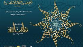 انطلاق التصفيات النهائية لمسابقة الكويت الكبرى لحفظ القرآن الـ23
