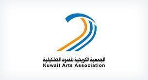 الجمعية الكويتية للفنون التشكيلية
