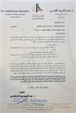 الكندري يطالب «نزاهة» بنشر إقرارات ذمته المالية أمام الشعب