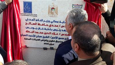 الحكومة الفلسطينية تطلق اسم سمو الأمير على شارع بقطاع غزة
