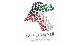 بنك الدم يطلق حملة «الكويت بدمي 4» بمناسبة الأعياد الوطنية