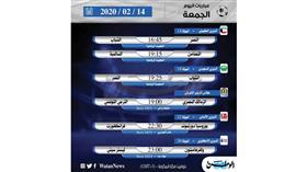 أبرز المباريات المحلية والعالمية ليوم الجمعة 14 فبراير 2020
