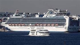 الولايات المتحدة تجلي غداً رعاياها على متن السفينة السياحية المحتجزة في اليابان