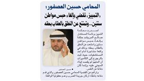المحامي حسين العصفور: «التمييز» تقضي بإلغاء حبس مواطن سنتين.. وتمتنع عن النطق بالعقاب بحقه