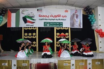 اليمن: احتفالية فنية بمناسبة الأعياد الوطنية لدولة الكويت