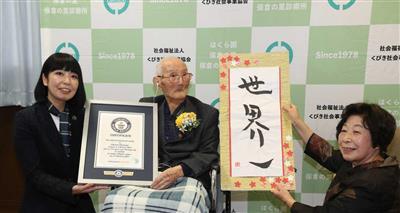 وفاة أكبر معمّر في العالم عن عمر 112 عاماً