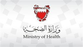 وزارة الصحة البحرينية
