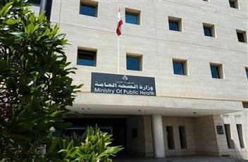وزارة الصحة العامة - لبنان