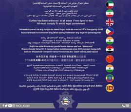 بيان وزارة الداخلية بعدة لغات
