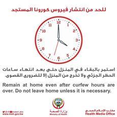 «الصحة» تدعو إلى الاستمرار بالبقاء في المنزل حتى بعد انتهاء ساعات الحظر الجزئي