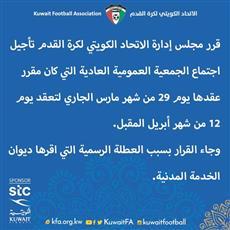 اتحاد كرة القدم: تأجيل اجتماع الجمعية العمومية العادية.. لـ 12 أبريل المقبل