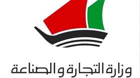 وزارة التجارة تعيد فتح 4 محلات بعد إزالة المخالفات