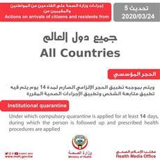 حجر صحي للقادمين من جميع الدول
