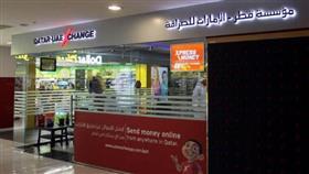 قطر تغلق محال الصرافة ابتداءً من اليوم للحد من انتشار كورونا