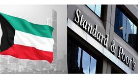 ستاندرد اند بورز تخفيض التصنيف الائتماني للكويت