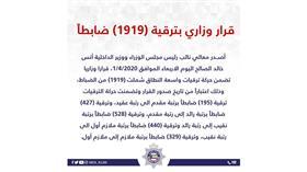 ترقية 1919 ضابطا
