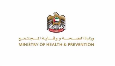 وزارة الصحة ووقاية المجتمع الاماراتية