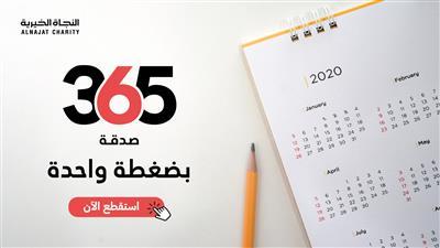 «النجاة الخيرية» تطلق مشروع 365 صدقة
