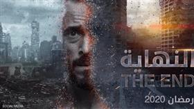 غلاف المسلسل المصري النهاية