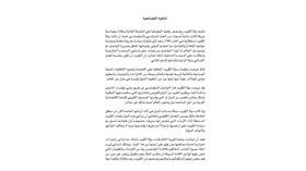 الكندري: سأتقدم باقتراح بقانون لتعليق الاتفاقيات الثنائية ووقف دفعات صندوق التنمية للدول الرافضة لاستقبال رعاياها
