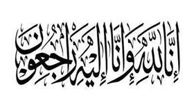 وفيات يوم الثلاثاء 12 / 5 / 2020