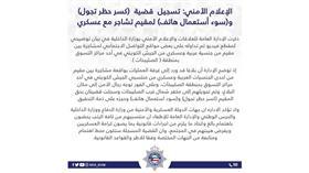 قضيتان ضد مقيم تشاجر مع عسكري