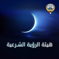 هيئة الرؤية الشرعية الكويتية تلتمس هلال شهر شوال يوم الجمعة المقبل
