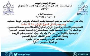 تعاونية الرقة تعلن إصابة أحد موظفيها بكورونا وإغلاق السوق المركزي 24 ساعة للتعقيم