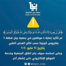 جمعية بيان: إغلاق السوق المركزي وخدمة الموقع الإلكتروني حتى إشعار آخر