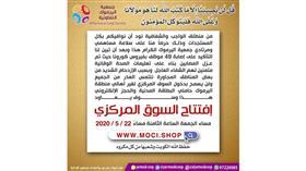 تعاونية اليرموك تعلن إصابة 49 موظفاً بفيروس كورونا