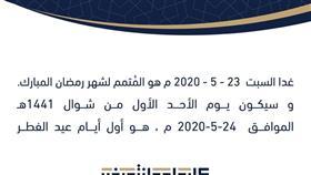 قطر: غدًا السبت متممًا لشهر رمضان.. والأحد أول أيام عيد الفطر