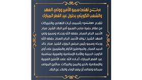 «الوطن» تهنئ سمو اﻷمير وولي العهد والشعب الكويتي بحلول عيد الفطر المبارك