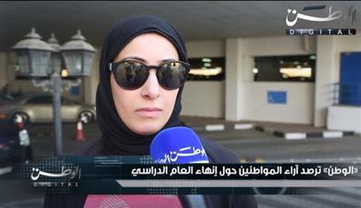 «الوطن» ترصد آراء المواطنين حول إنهاء العام الدراسي