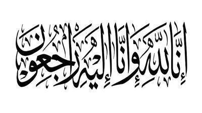 وفيات يوم الثلاثاء 9 / 6 / 2020