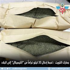 «الجمارك» تحبط إدخال 33 كيلو غراماً من مادة الكيميكال