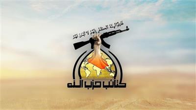 شعار كتائب حزب الله العراقية