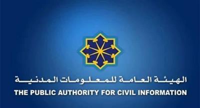 «المعلومات المدنية»: استقبال المراجعين.. الأحد