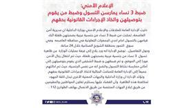 الداخلية: ضبط 3 نساء يمارسن التسول واتخاذ الإجراءات القانونية بحقهم