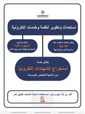 التأمينات: توفير الشهادات الالكترونية عبر تطبيق ذخر والموقع الرسمي