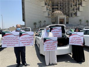 وقفة تضامنية مع ريم الشمري.. والنيابة تخلي سبيلها