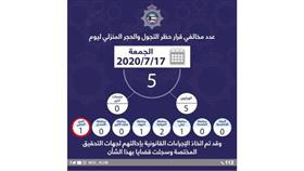 الداخلية: 5 مواطنين خالفوا حظر التجول والحجر المنزلي أمس