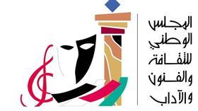 المجلس الوطني للثقافة والفنون يرحل مهرجاناته إلى العام المقبل