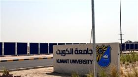 جامعة الكويت: إقرار لائحة التعليم عن بعد