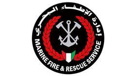 إدارة الإطفاء البحري