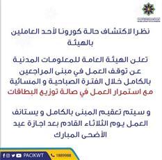 المعلومات المدنية: إصابة أحد العاملين بكورونا.. وتوقف العمل في مبنى المراجعين