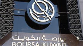 بورصة الكويت تغلق تعاملاتها على انخفاض المؤشر العام
