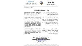 مقيمو الدول المحظورة يمكنهم دخول الكويت إذا كانوا خارج بلادهم بآخر 14 يومًا