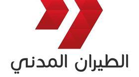 الطيران المدني: رحلات «اللوفتهانزا» و «الأفغانية» تعود إلى مطار الكويت الدولي
